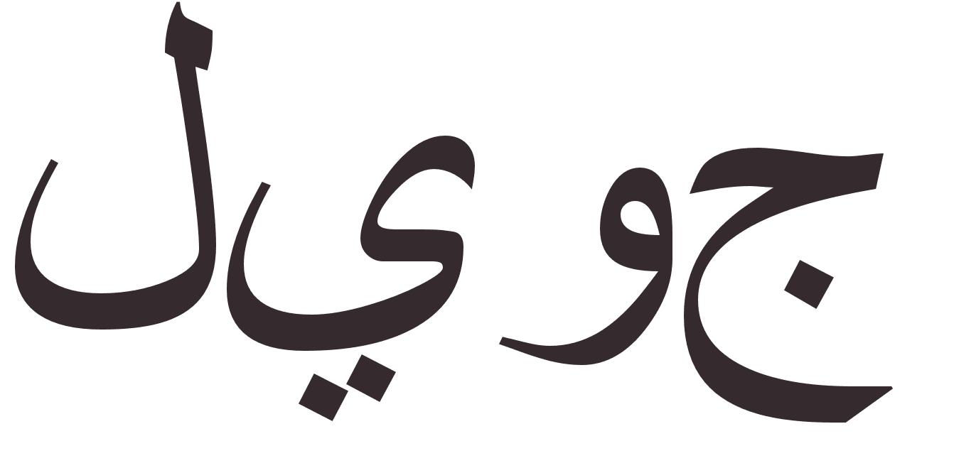 Prenom joelle page 3 for Portent en arabe